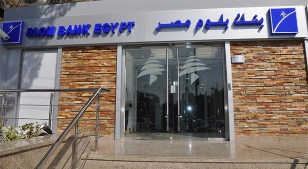 وظائف بنك بلوم مصر