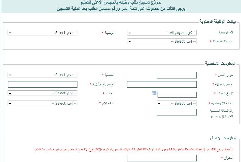 وظائف معلمين قطر - المجلس الاعلى للتعليم بقطر