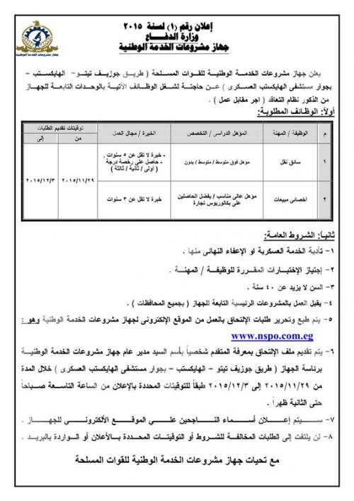 استمارة وطلب التقدم لوظائف وزارة الدفاع للمؤهلات العليا والدبلومات  (1)