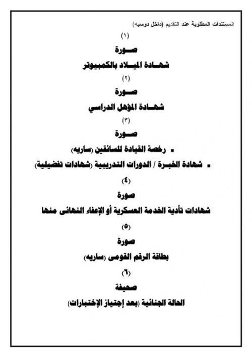 استمارة وطلب التقدم لوظائف وزارة الدفاع للمؤهلات العليا والدبلومات  (2)