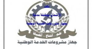 استمارة وطلب التقدم لوظائف وزارة الدفاع للمؤهلات العليا والدبلومات (3)