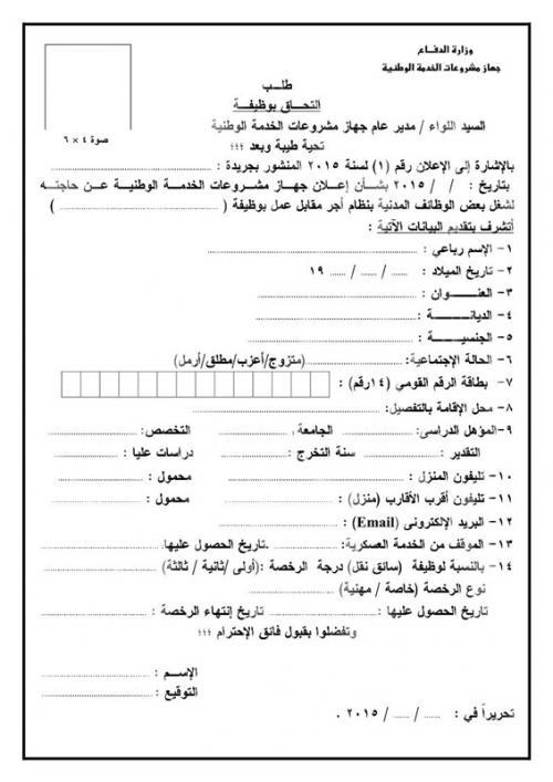 استمارة وطلب التقدم لوظائف وزارة الدفاع للمؤهلات العليا والدبلومات  (4)