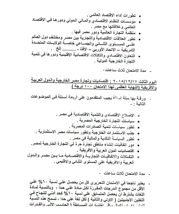 وظائف وزارة التجارة والصناعة (1)