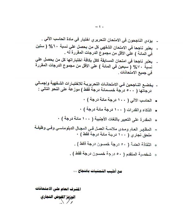 وظائف وزارة التجارة والصناعة (2)