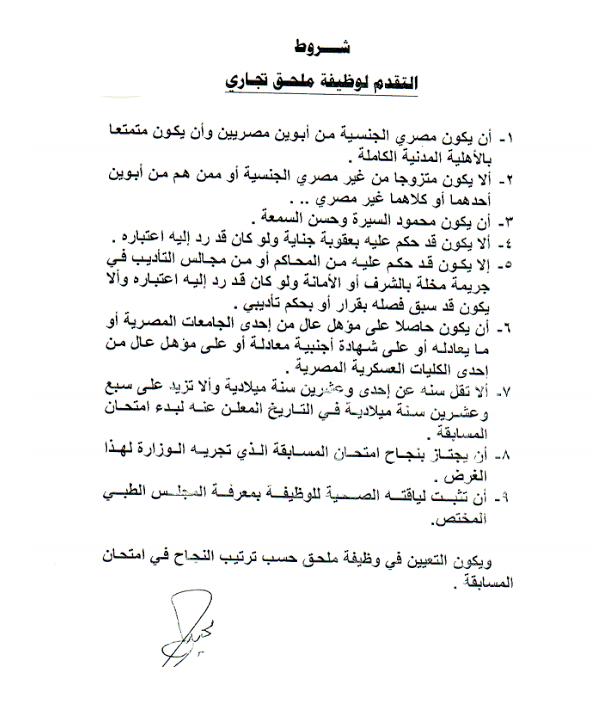 وظائف وزارة التجارة والصناعة (3)