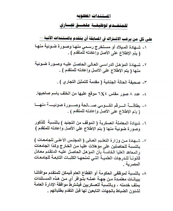 وظائف وزارة التجارة والصناعة (4)