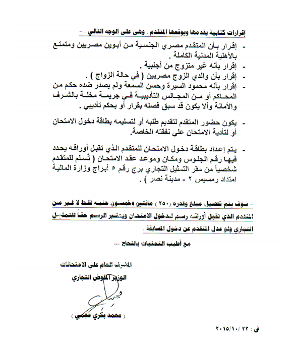 وظائف وزارة التجارة والصناعة (5)