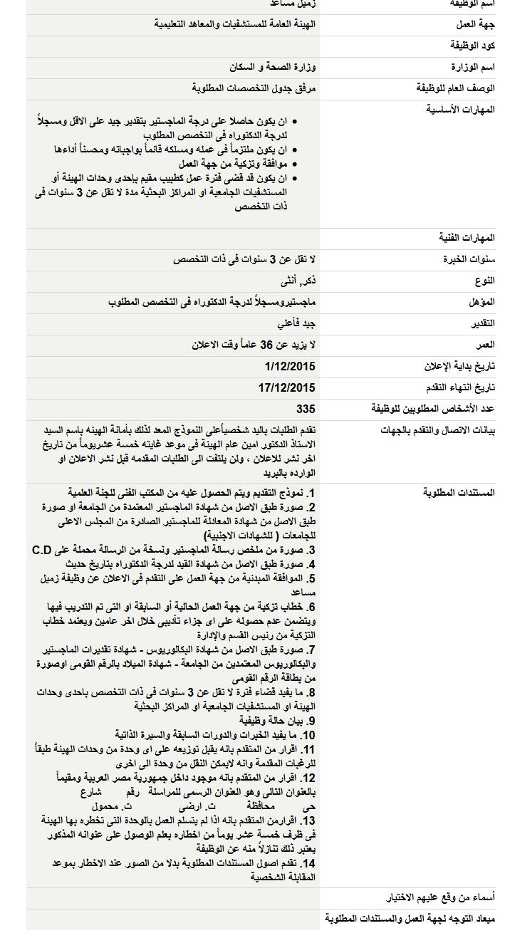 وظائف وزارة الصحة (1)