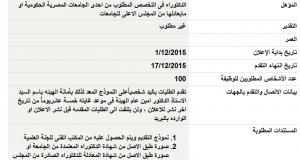 وظائف وزارة الصحة (2)