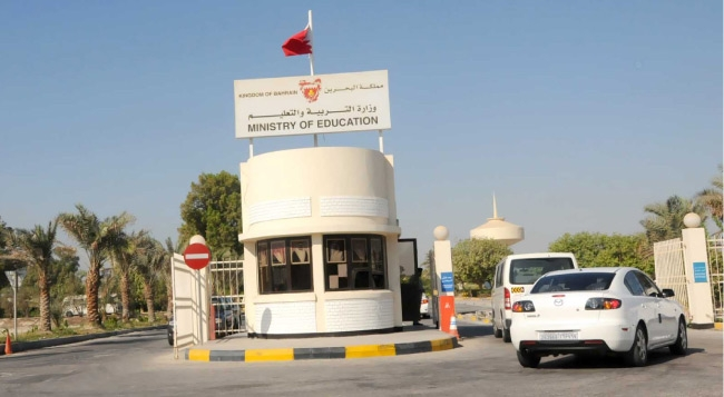 وزارة التربية والتعليم بمملكة البحرين