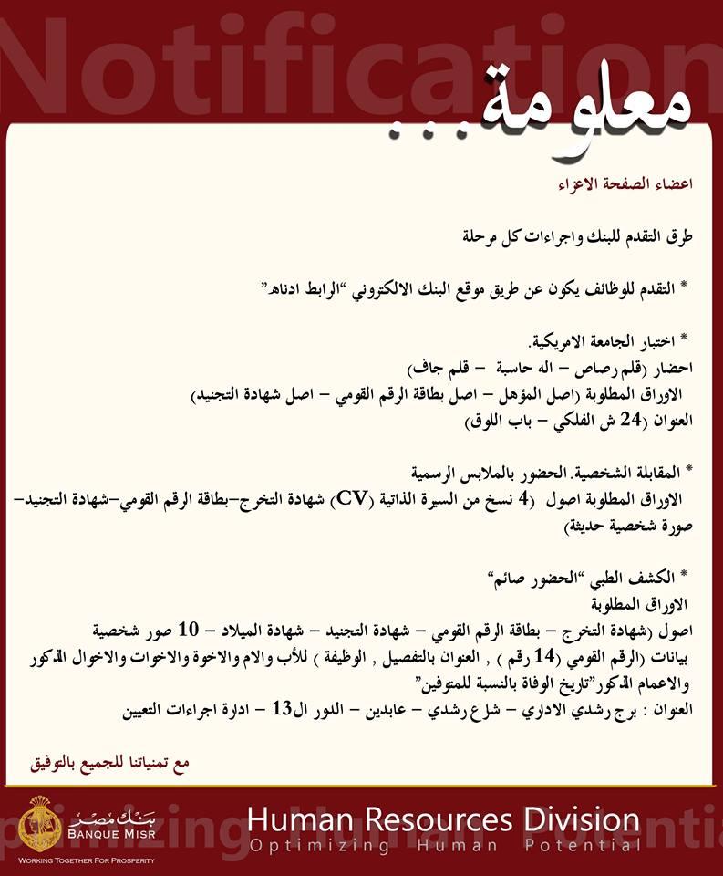 وظائف بنك مصر 2016