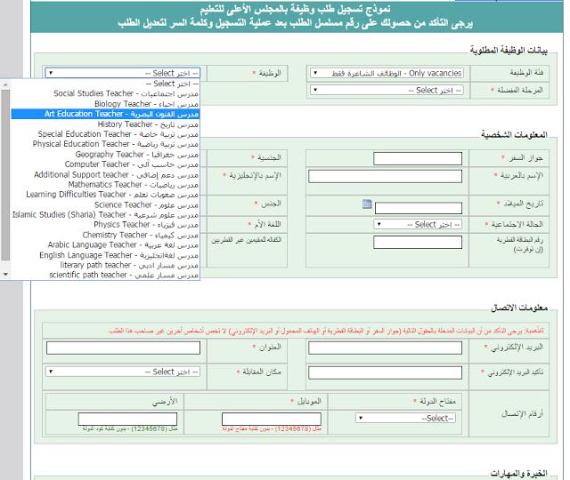 وظائف المجلس الاعلى للتعليم بقطر