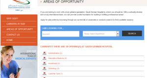 وظائف مجموعة مستشفيات السعودى الالمانى فى دبى