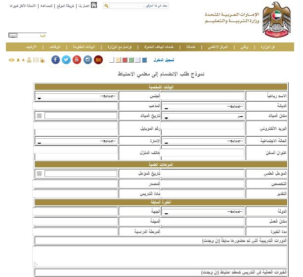 وظائف معلم احتياط وزارة التربية والتعليم الامارات