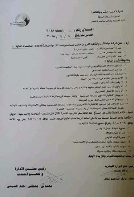اعلان وظائف شركة مياة الشرب بالقاهرة 2018