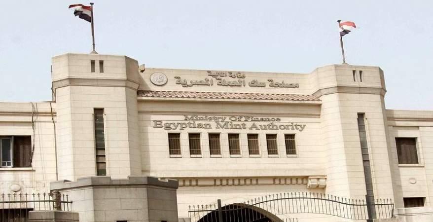 اعلان وظائف وزارة المالية ومصلحة سك العملة عن حاجتها الى 165 وظيفة بعدد من التخصصات 2018